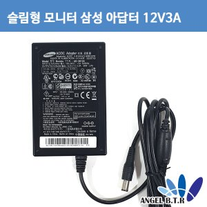 중고 [삼성] AD-3612S/P2370G/12V 3A /12V3A (6.5/1핀)/CX913P/ SLIM LCD아답터